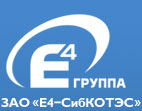 """ЗАО """"Е4-СибКОТЭС"""""""